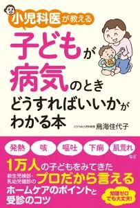 『小児科医』鳥海先生カバー表1