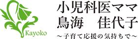 小児科医ママ・鳥海佳代子~子育て応援の気持ちで~
